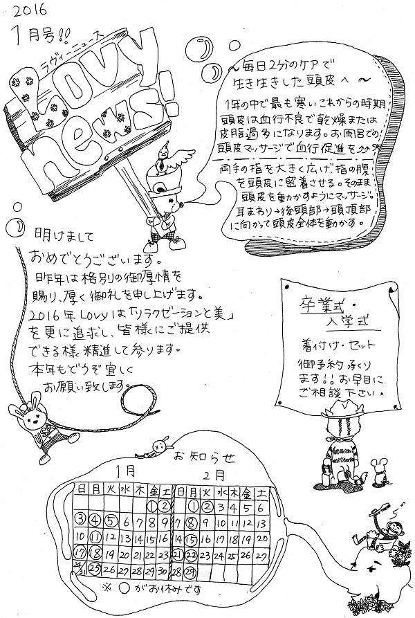 Lovy新聞 2016/ 1月号