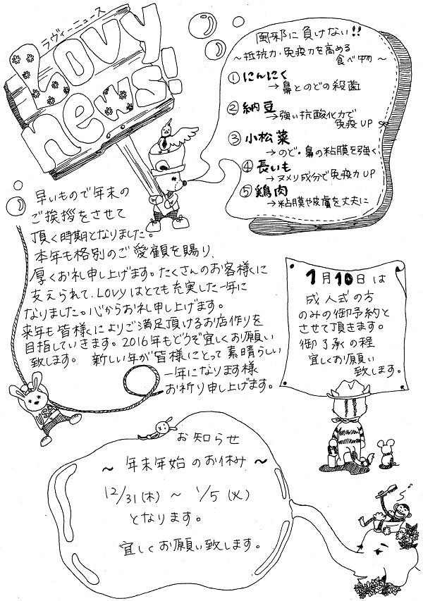 Lovy新聞 2015/ 12月号