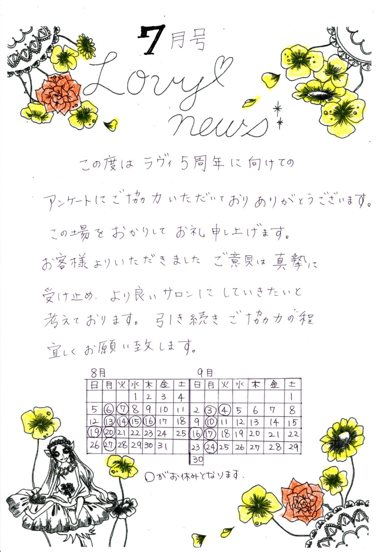 Lovy新聞 2018/7月号