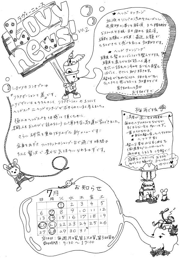 Lovy新聞