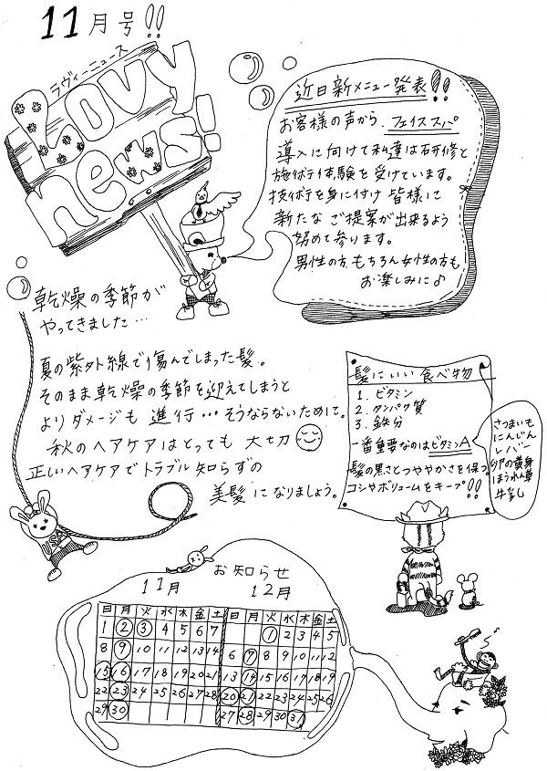 Lovy新聞 2015/ 11月号