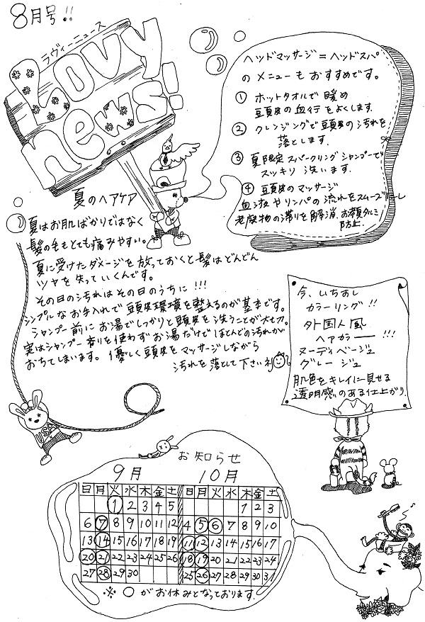 Lovy新聞 2015/ 8月号