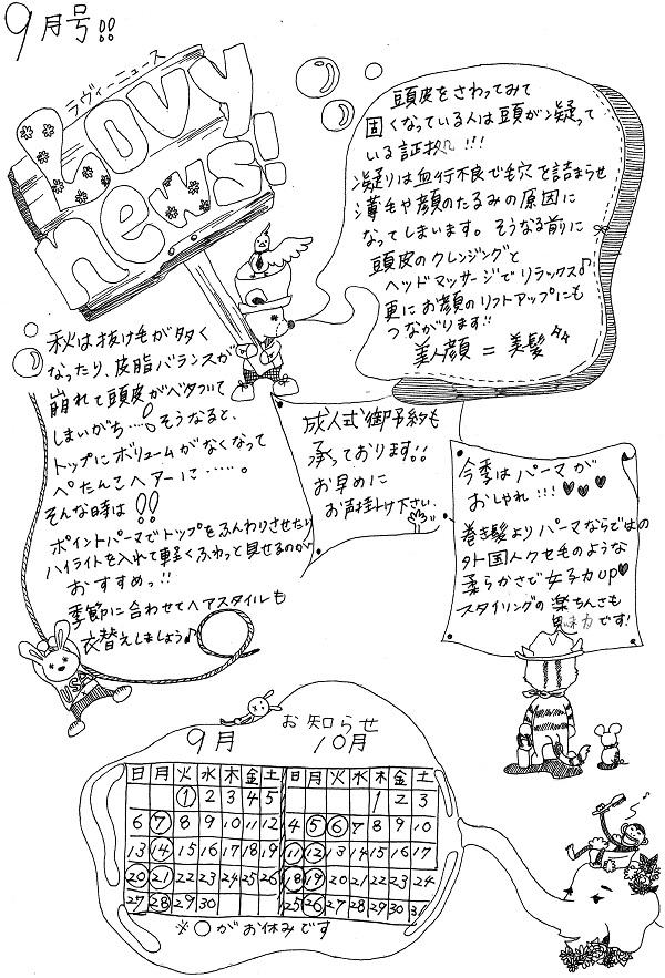 Lovy新聞 2015/ 9月号