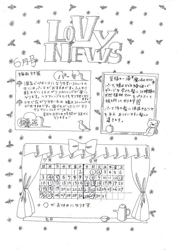 Lovy新聞 2016/6月号