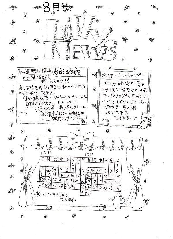 Lovy新聞 2016/8月号