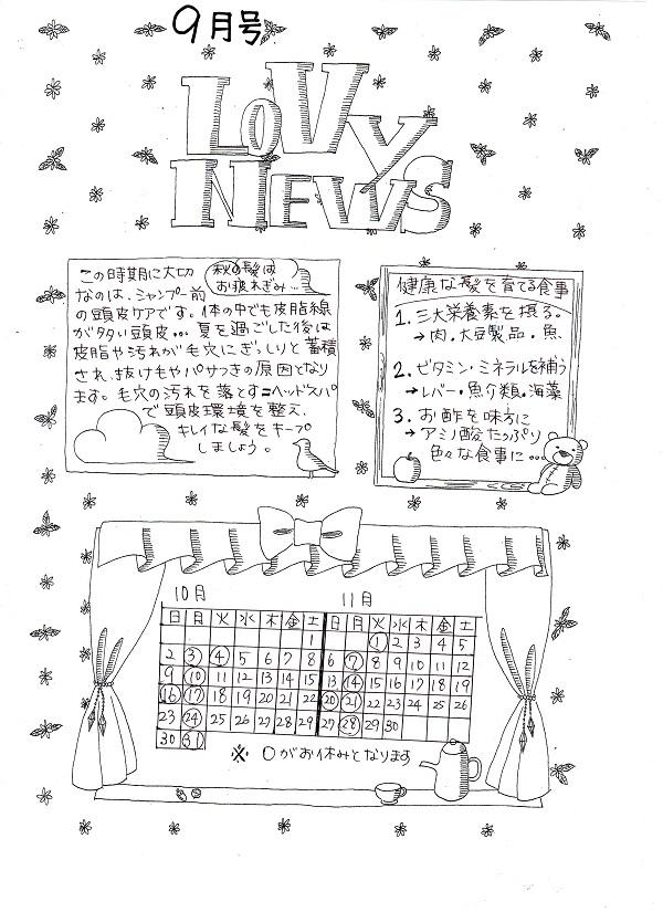 Lovy新聞 2016/9月号