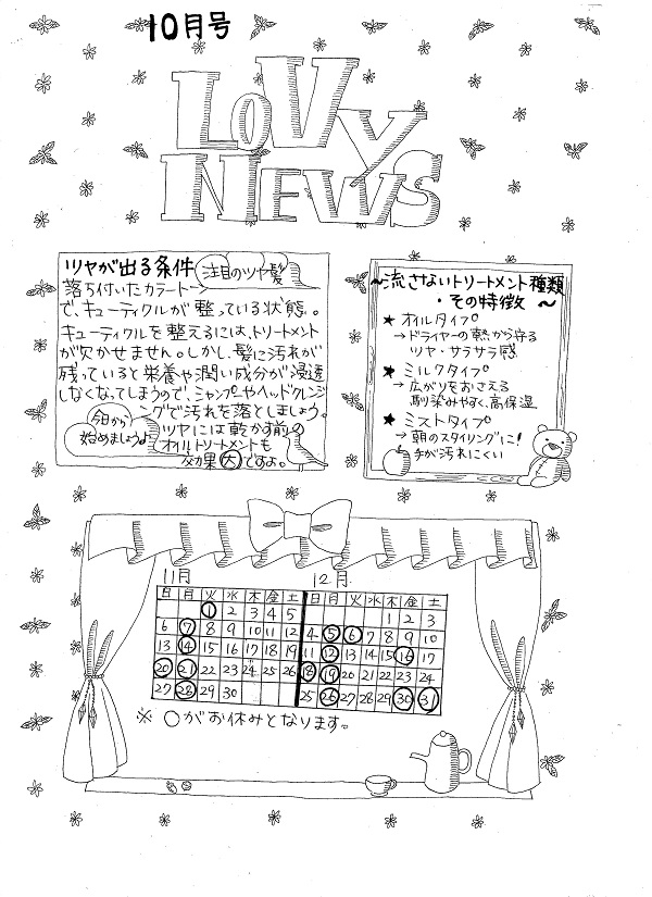 Lovy新聞 2016/10月号