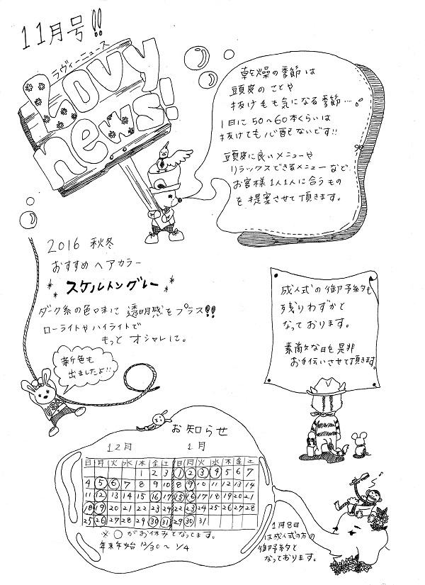 Lovy新聞 2016/11月号