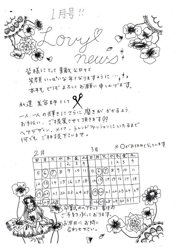 Lovy新聞 2017/1月号