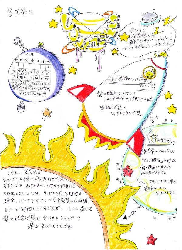 Lovy新聞 2017/3月号