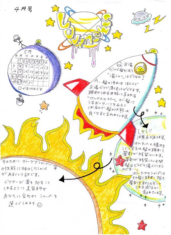 Lovy新聞 2017/4月号