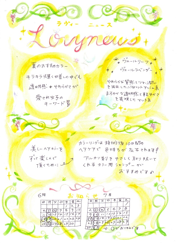Lovy新聞 2017/5月号