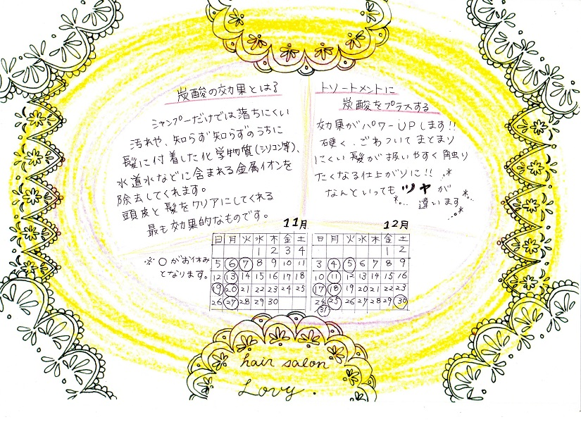 Lovy新聞 2017/10月号