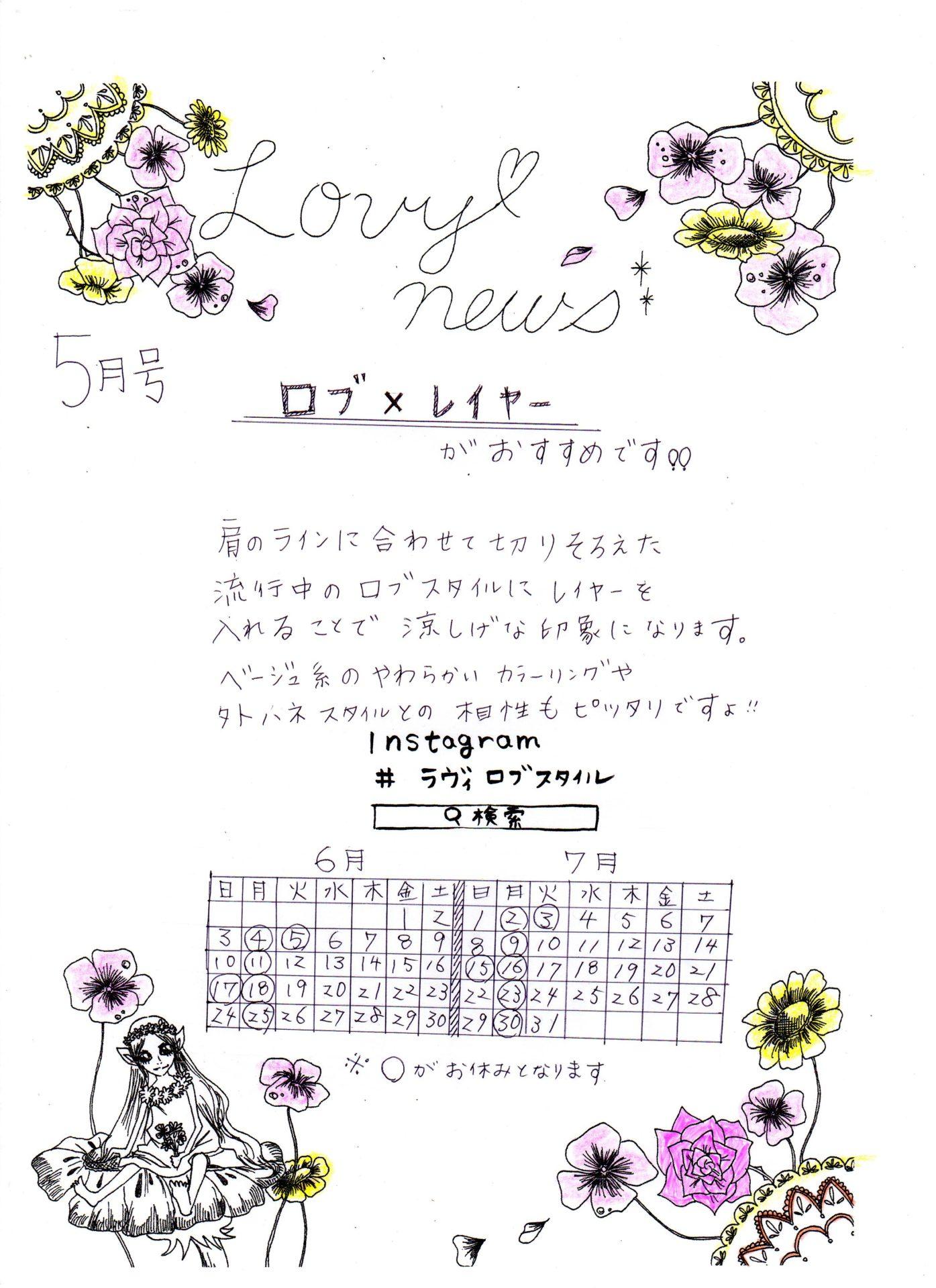 Lovy新聞 2018/5月号