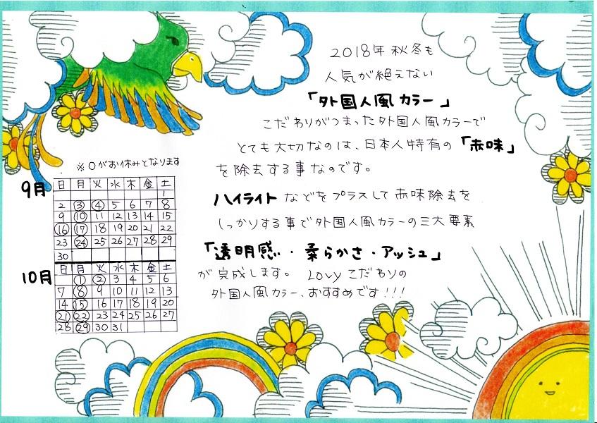 Lovy新聞 2018/8月号