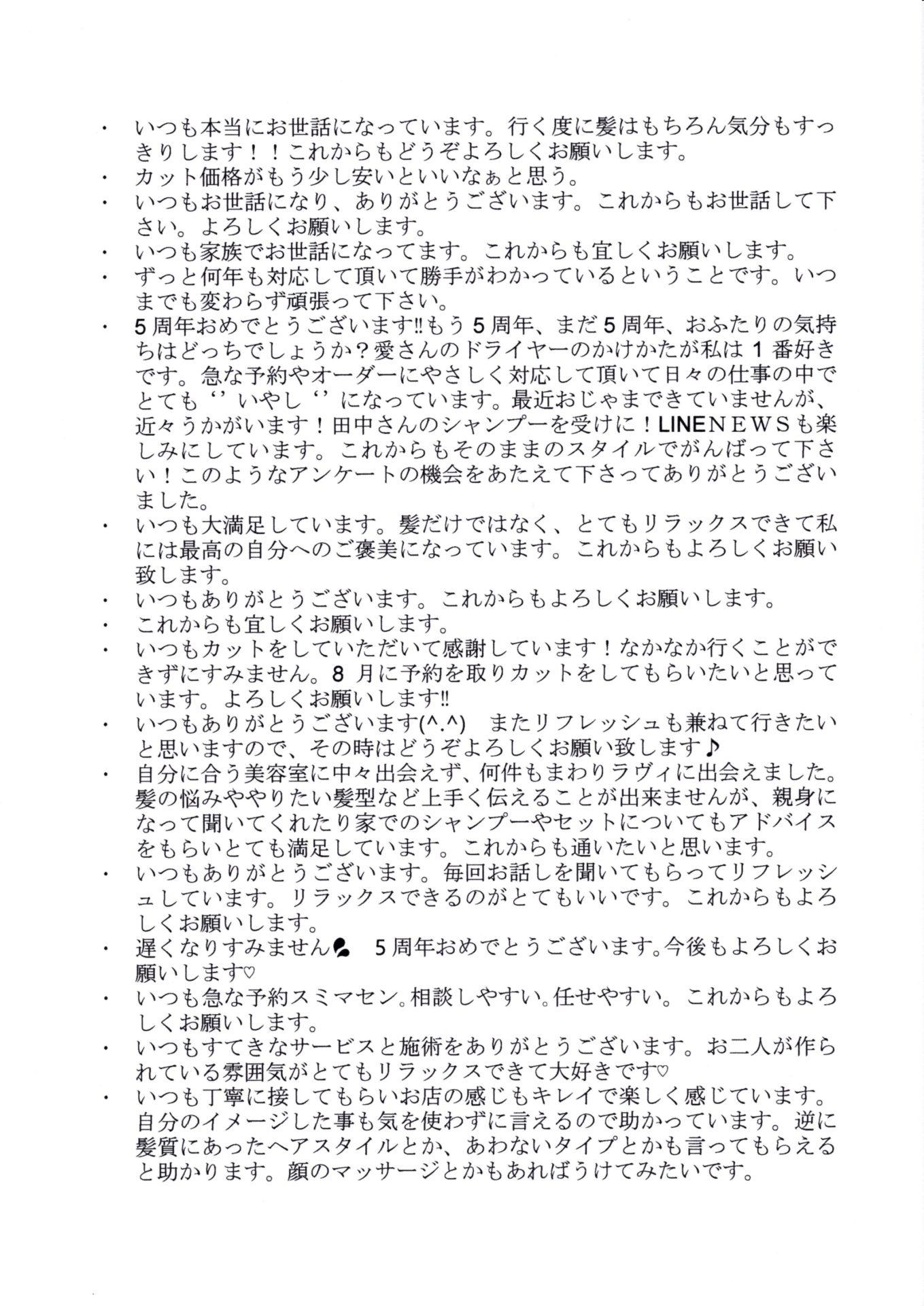 アンケート結果 最終号 4