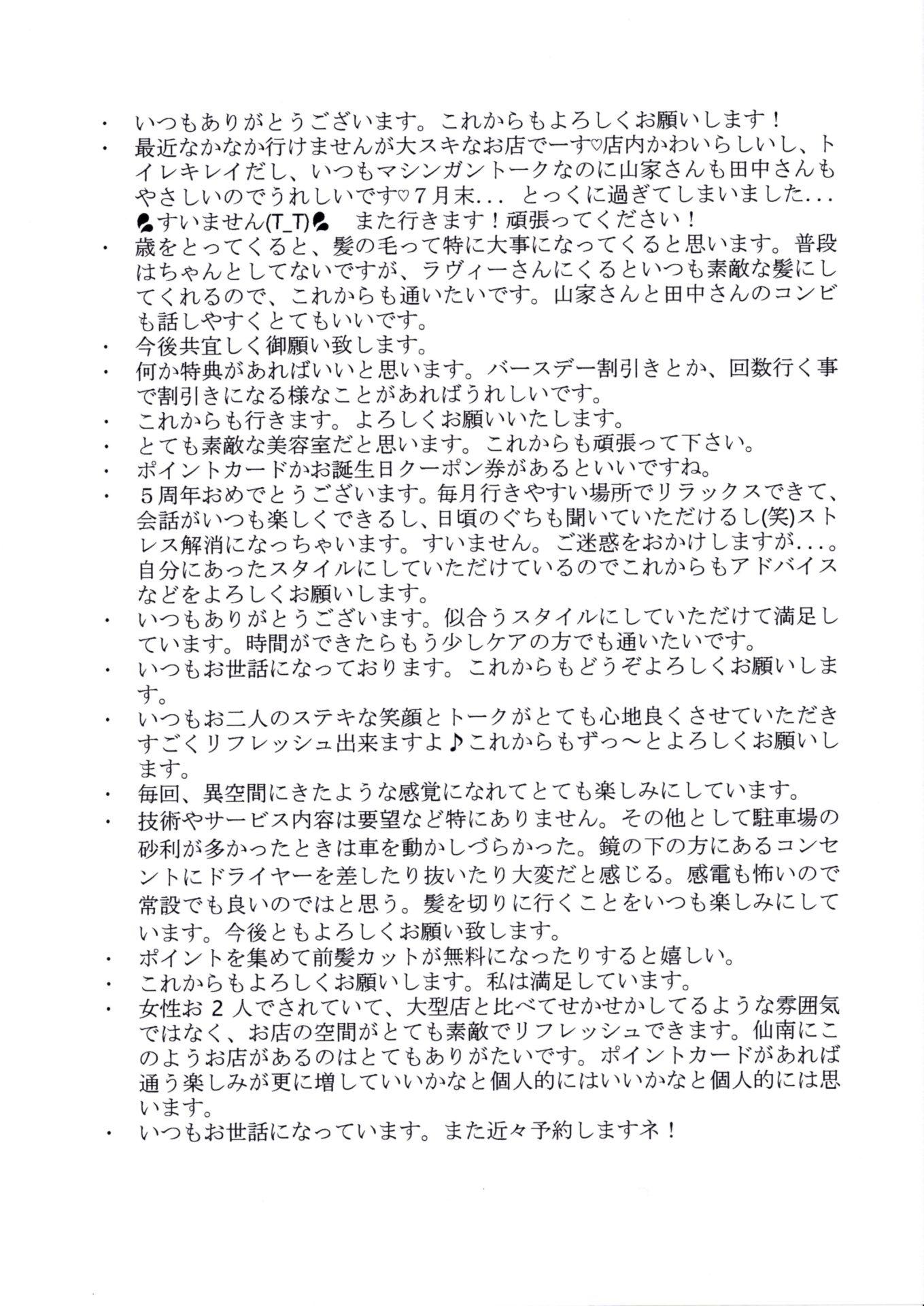 アンケート結果 最終号 5