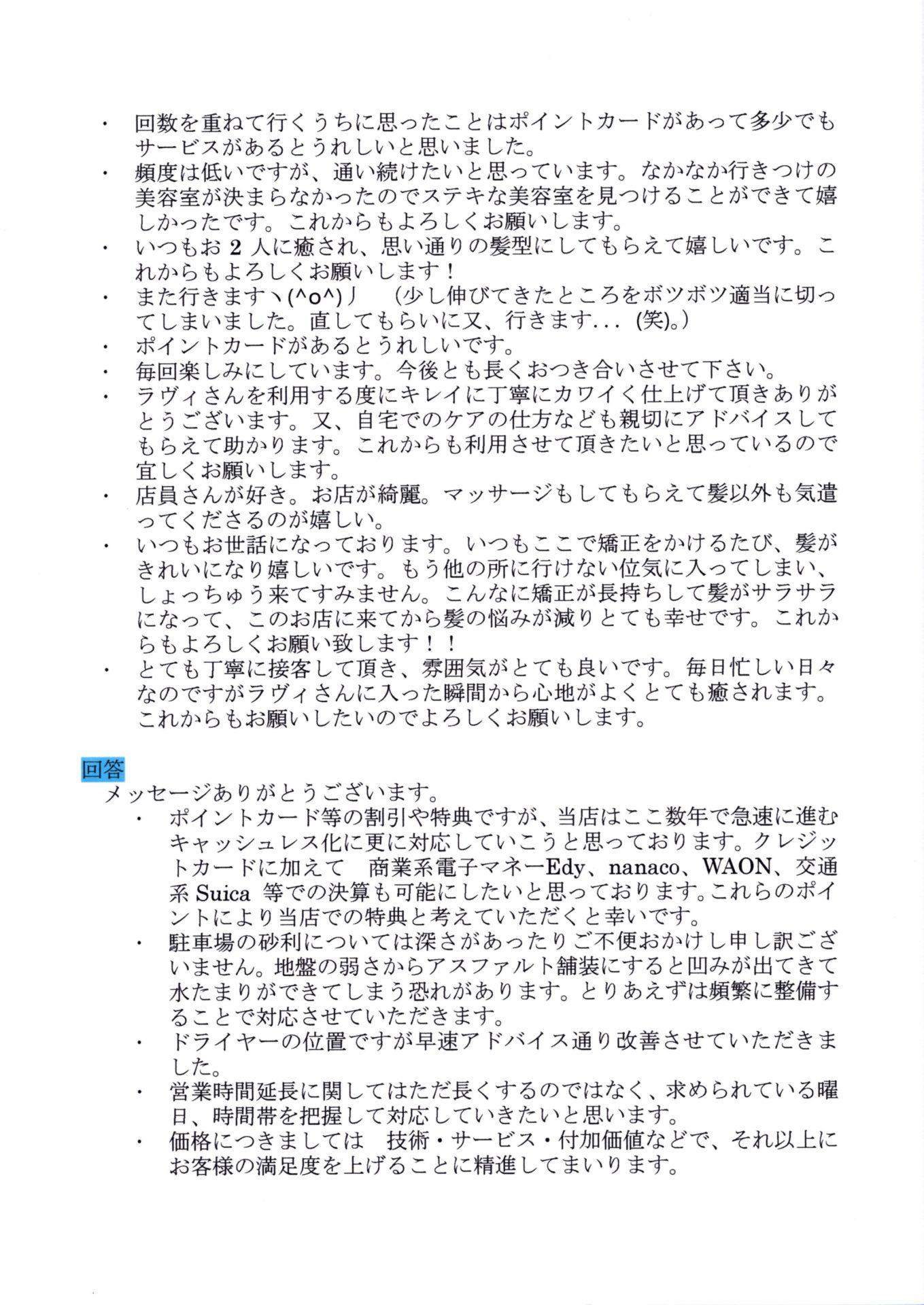 アンケート結果 最終号 6