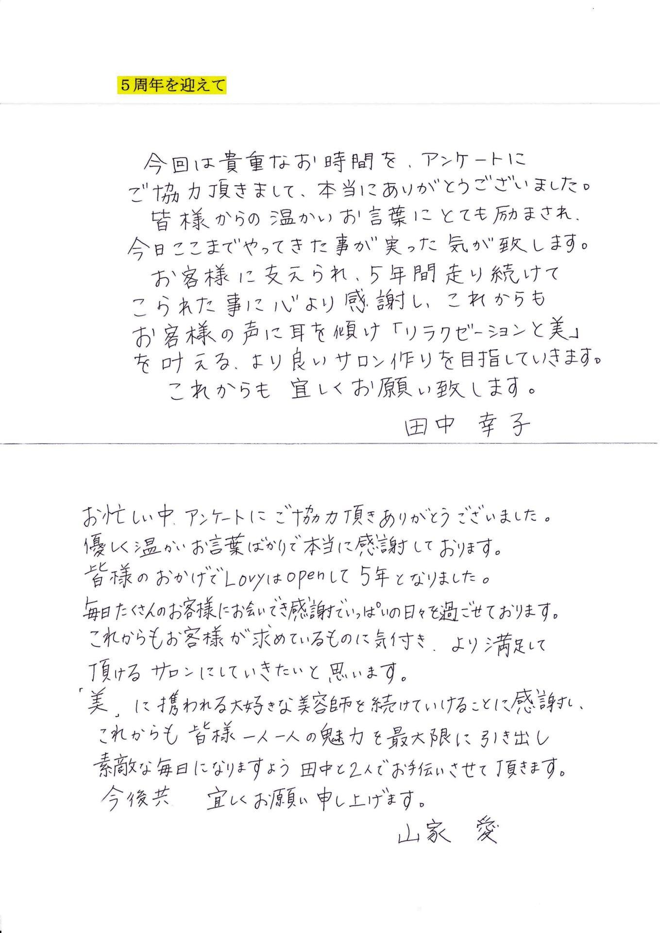 アンケート結果 最終号 7