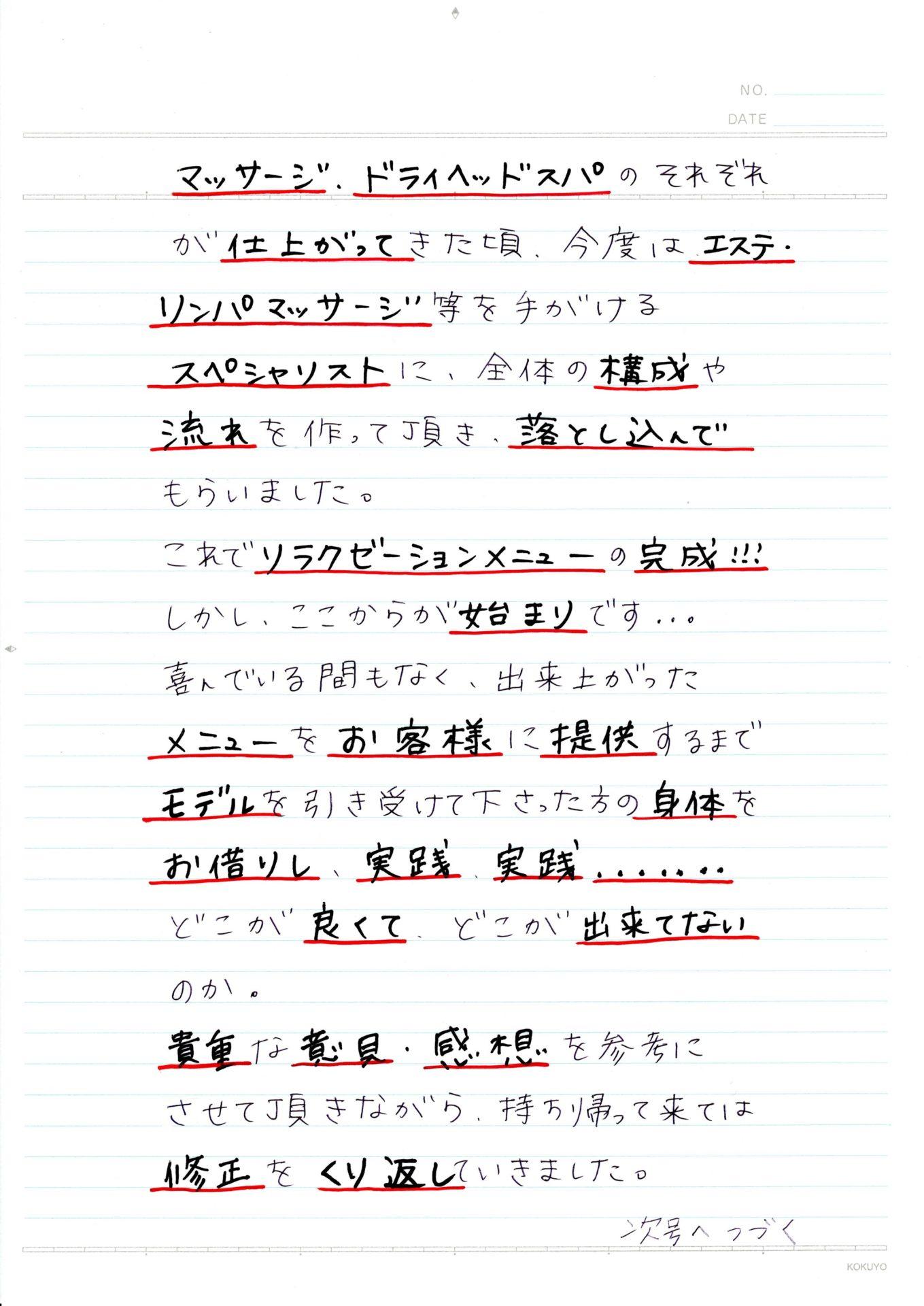 Lovy新聞 ドライヘッドスパ誕生秘話5