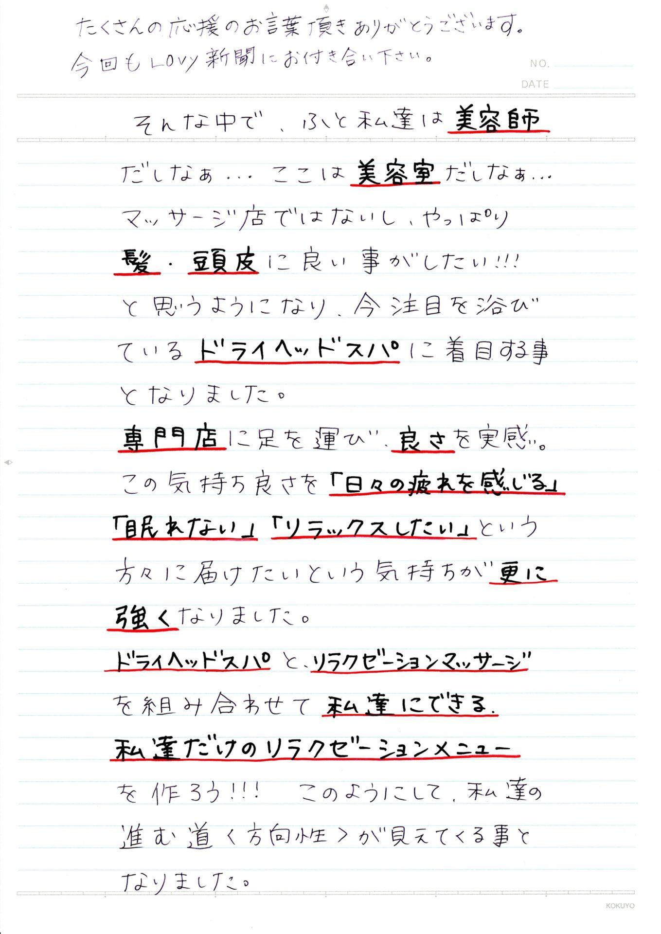 Lovy新聞 ドライヘッドスパ誕生秘話4