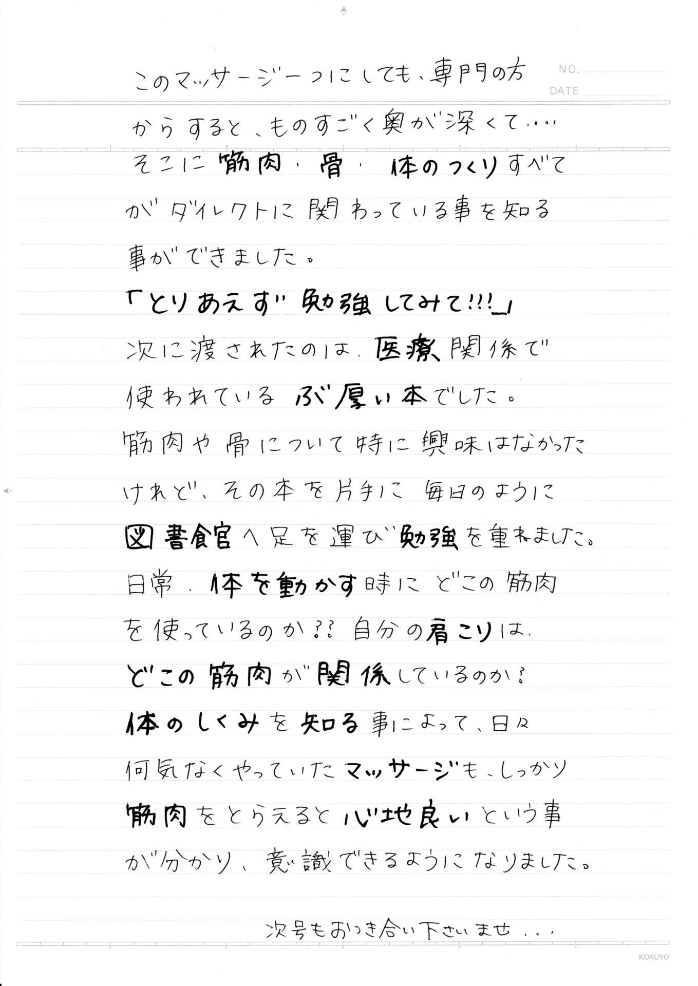Lovy新聞 ドライヘッドスパ誕生秘話3