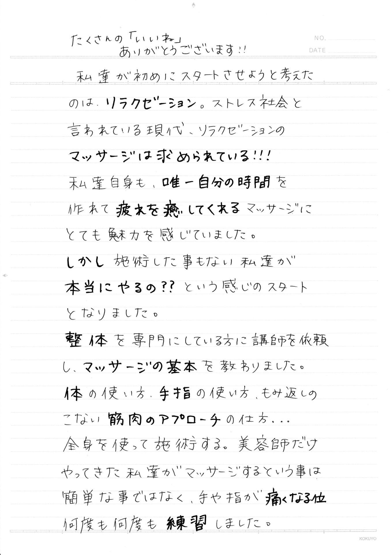 Lovy新聞 ドライヘッドスパ誕生秘話2