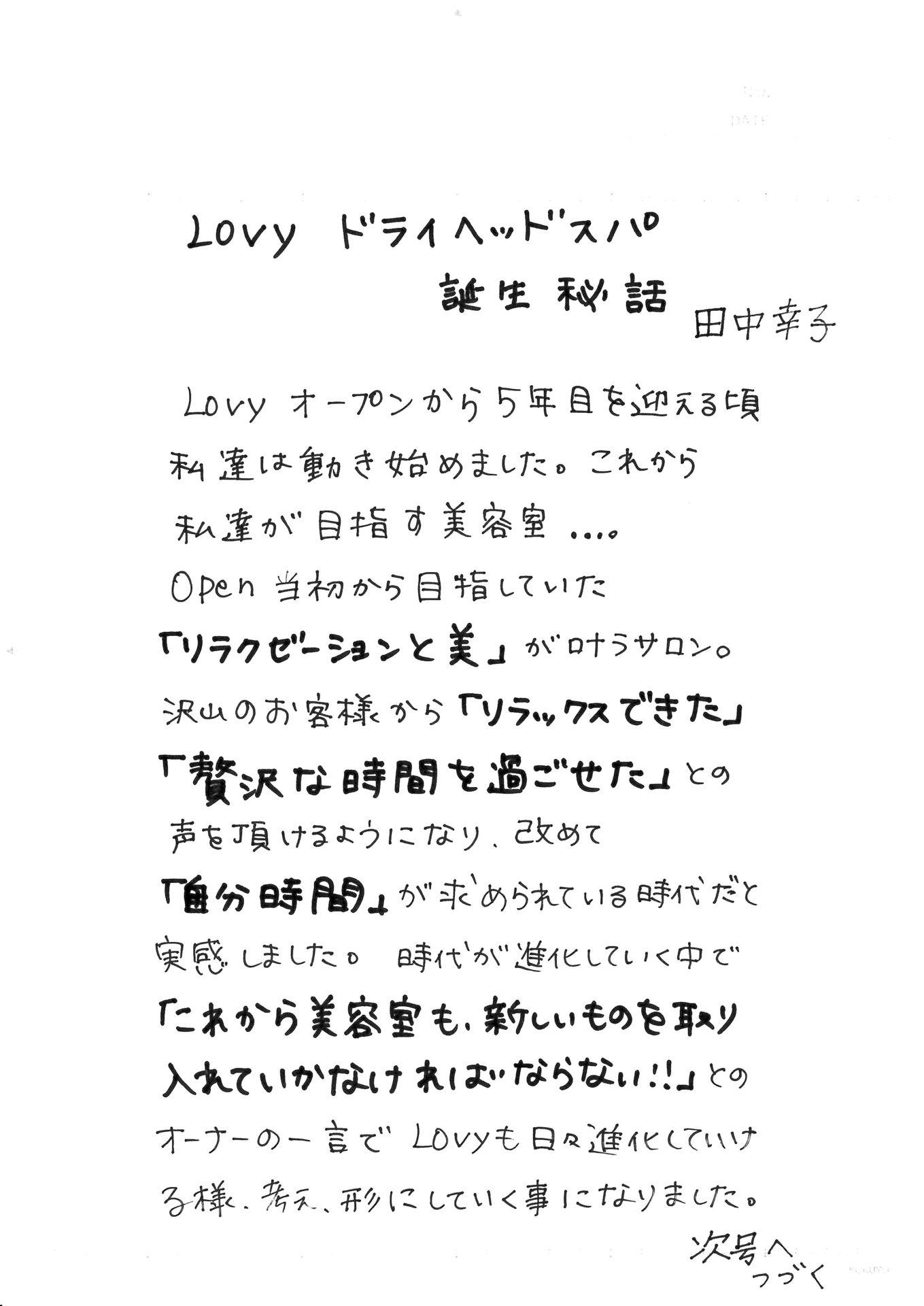 Lovy新聞 ドライヘッドスパ誕生秘話1