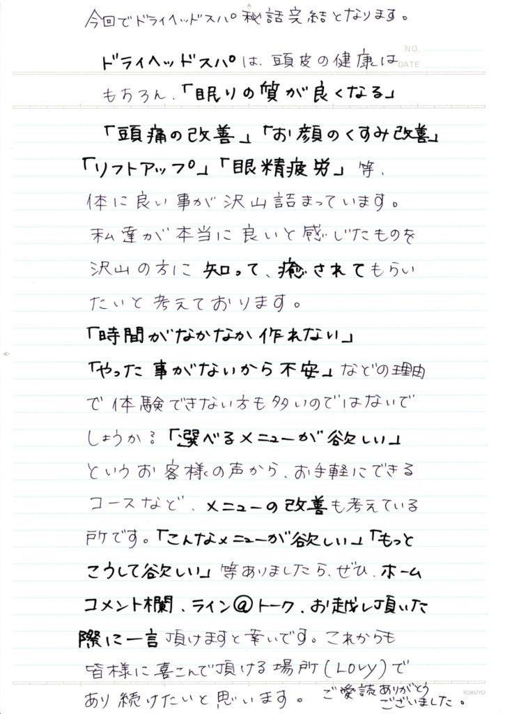 Lovy新聞 ドライヘッドスパ誕生秘話9