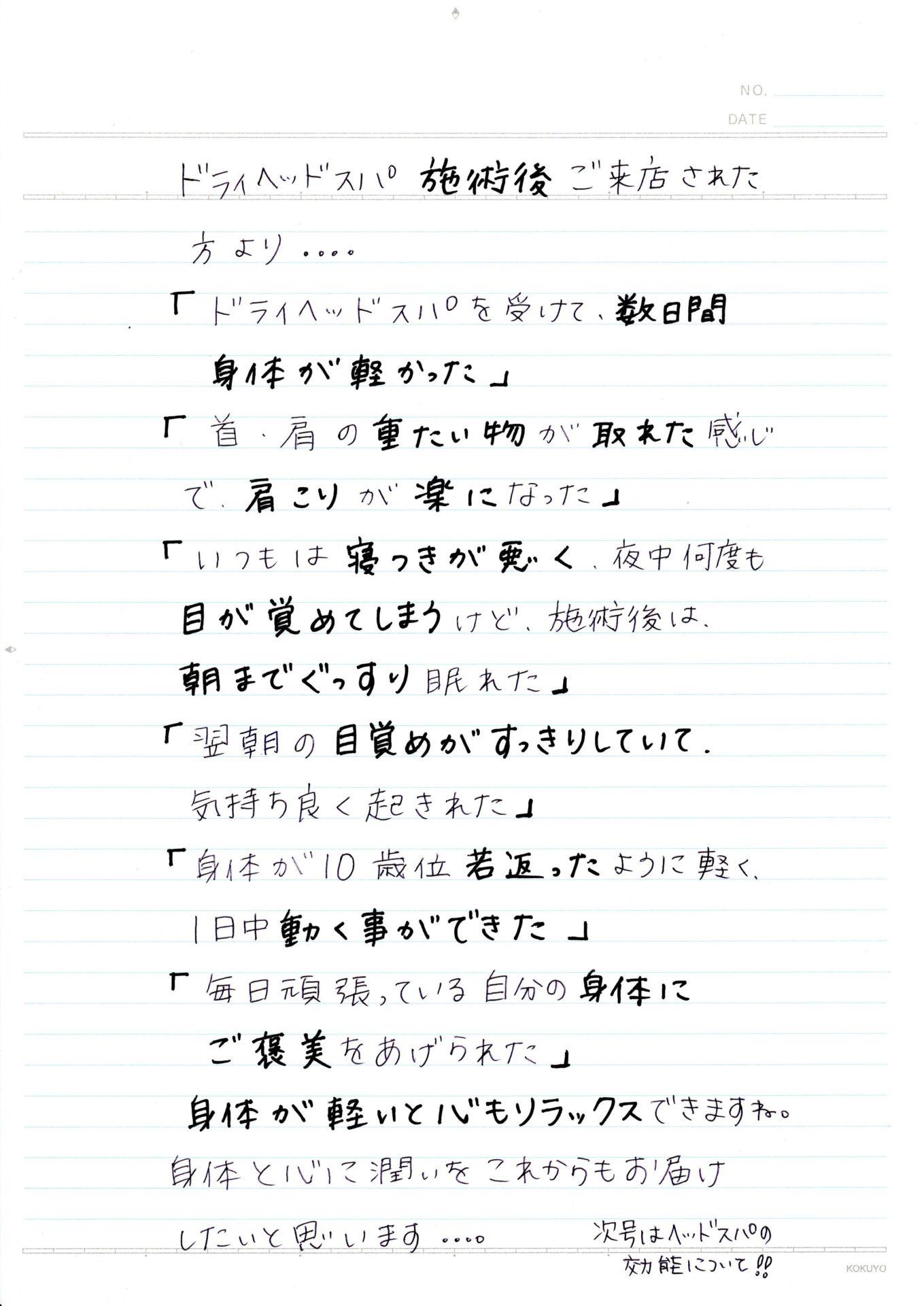 Lovy新聞 ドライヘッドスパ誕生秘話8