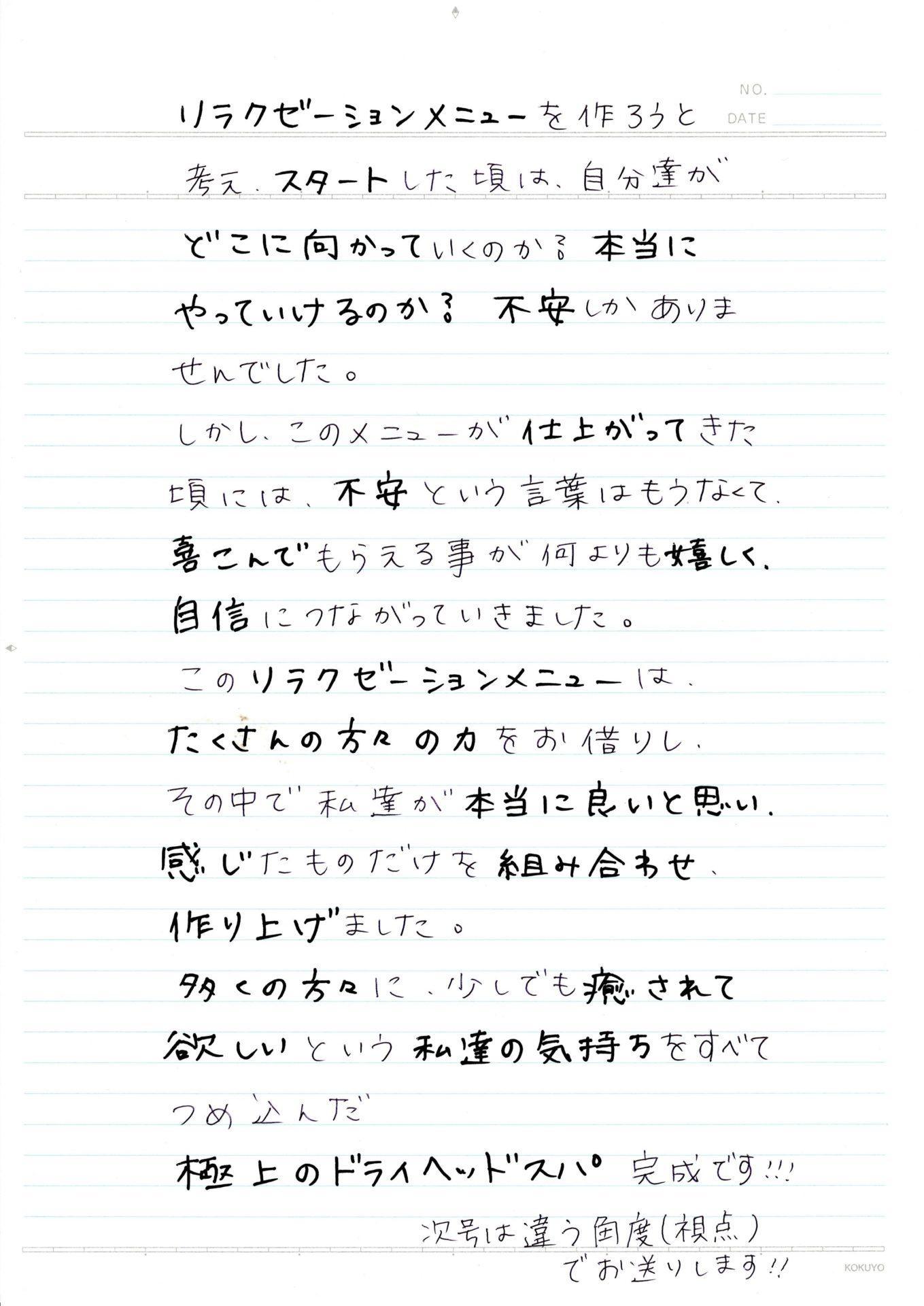 Lovy新聞 ドライヘッドスパ誕生秘話6