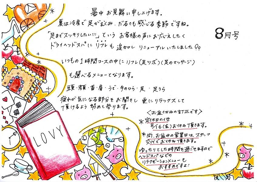 Lovy新聞 2019/8月号