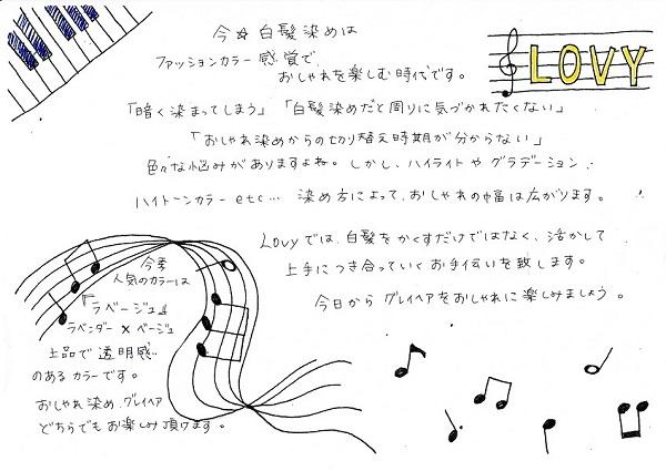 Lovy新聞 2019/9月号